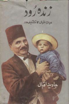 zinda rood javaid iqbal 1