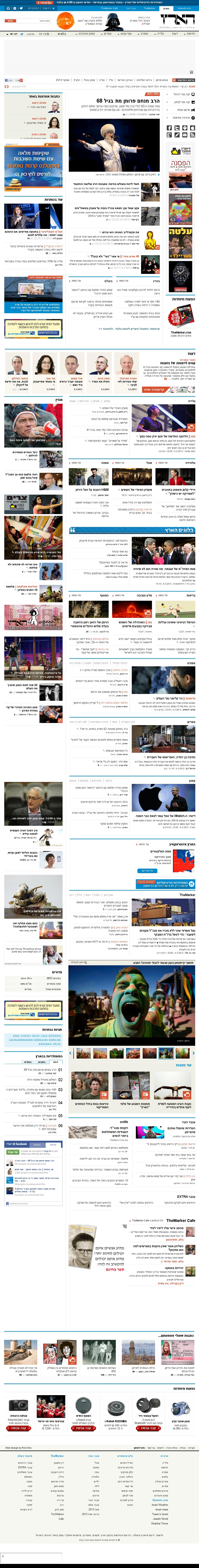 Haaretz at Tuesday March 5, 2013, 12:10 a.m. UTC