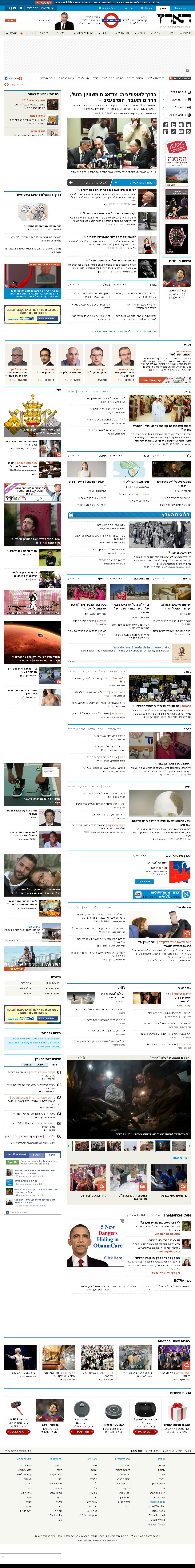 Haaretz at Monday March 11, 2013, 8:08 a.m. UTC