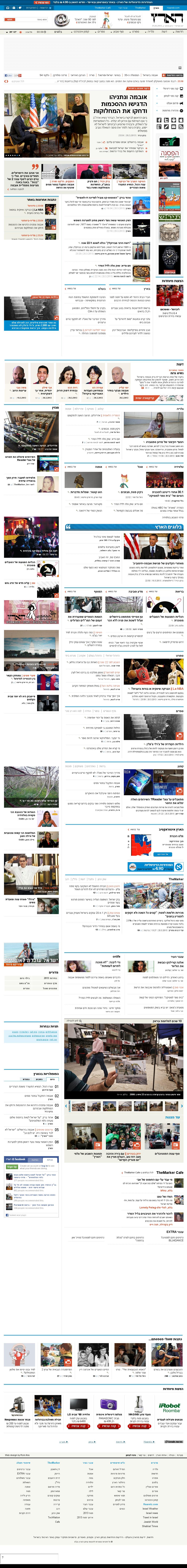 Haaretz at Wednesday March 20, 2013, 10:09 p.m. UTC