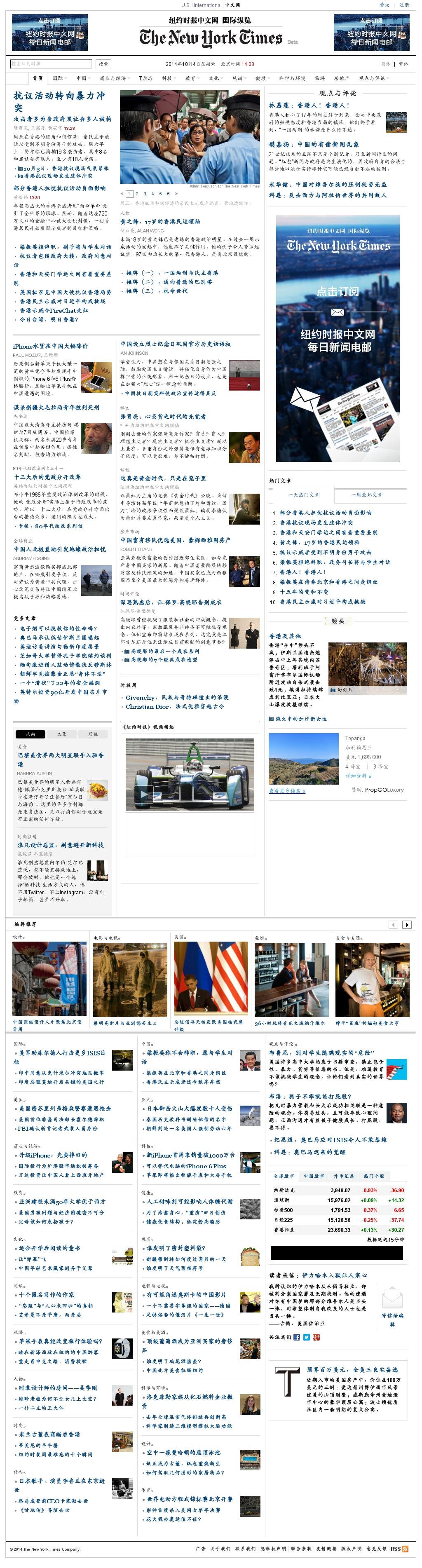 The New York Times (Chinese) at Saturday Oct. 4, 2014, 9:12 a.m. UTC
