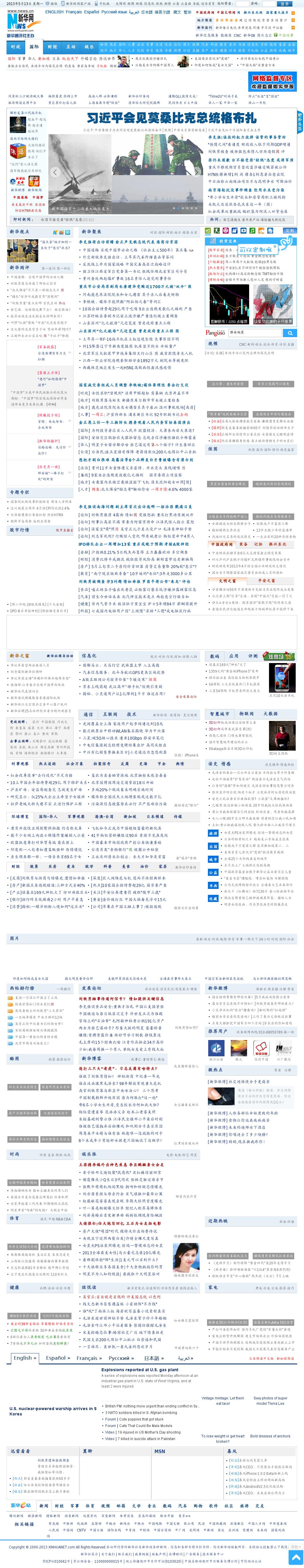 Xinhua at Monday May 13, 2013, 9:25 p.m. UTC
