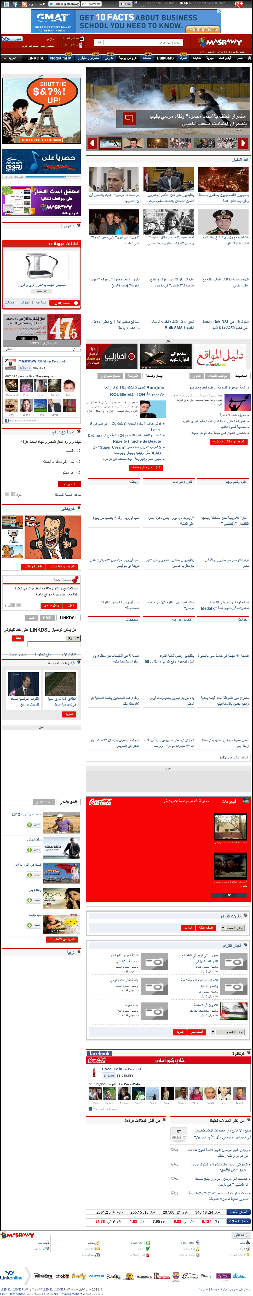 Masrawy at Thursday Nov. 22, 2012, 8:21 a.m. UTC