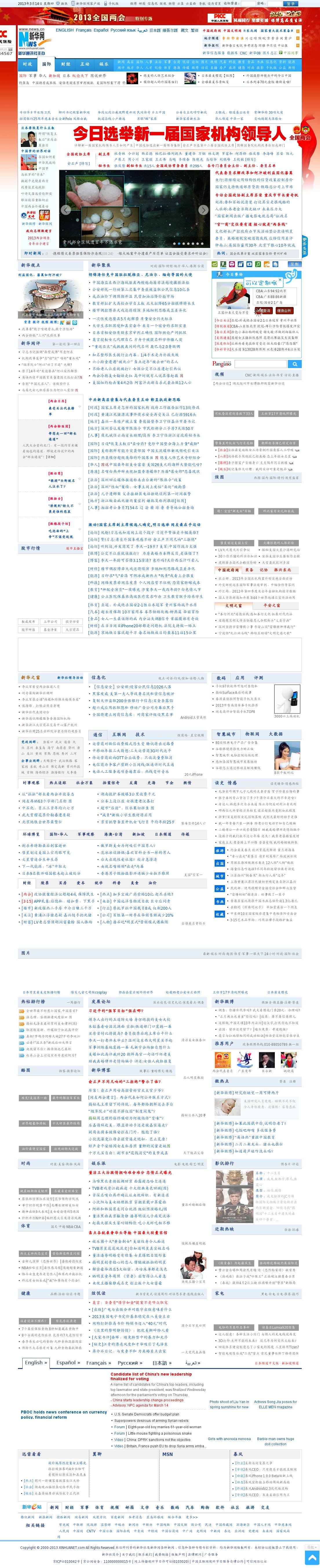 Xinhua at Thursday March 14, 2013, 12:28 a.m. UTC