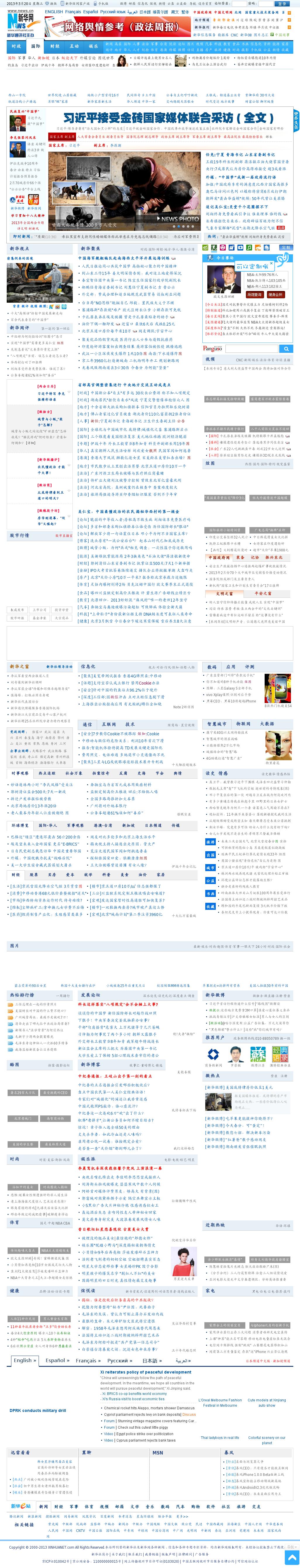 Xinhua at Wednesday March 20, 2013, 2:37 a.m. UTC