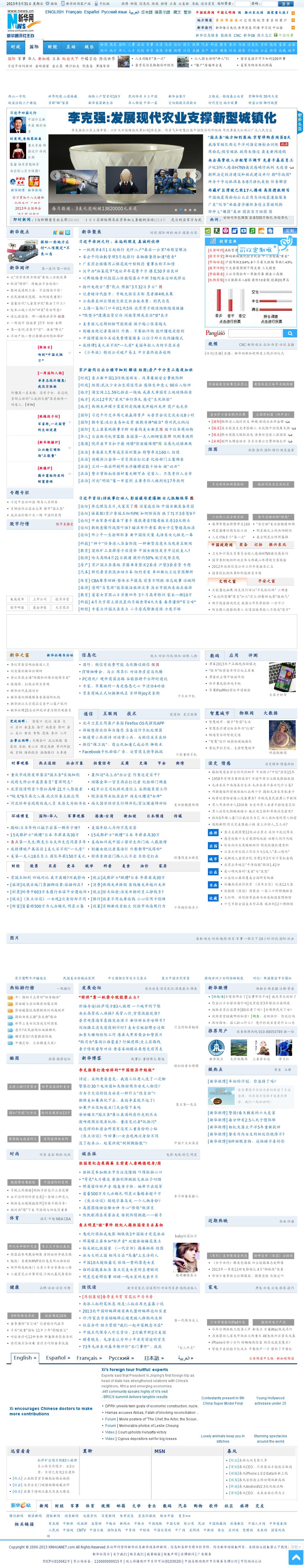Xinhua at Sunday March 31, 2013, 7:44 p.m. UTC