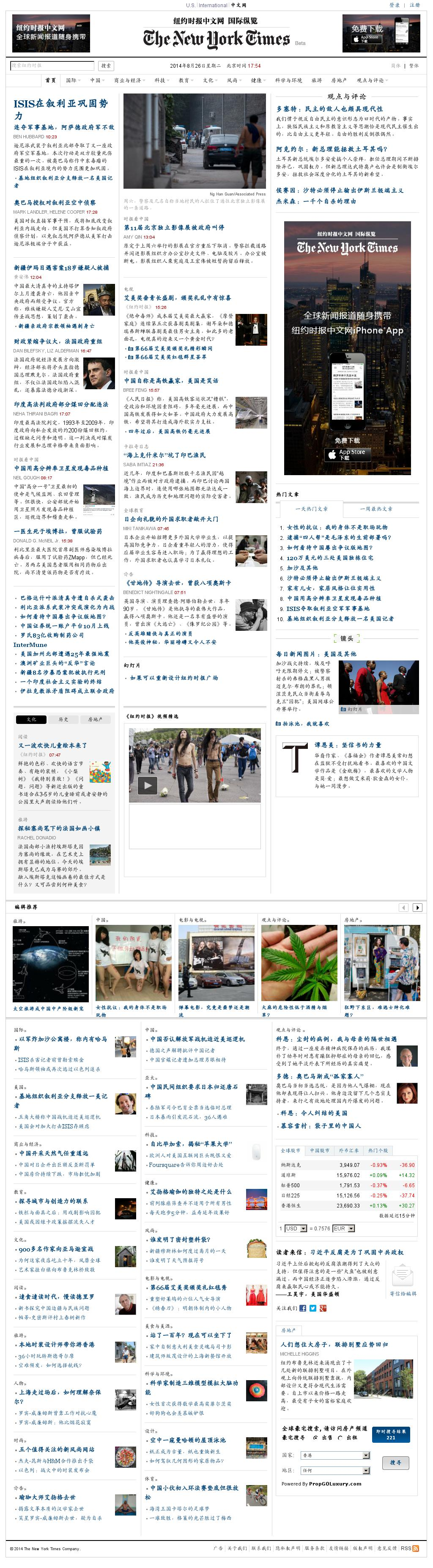 The New York Times (Chinese) at Tuesday Aug. 26, 2014, 10:11 a.m. UTC
