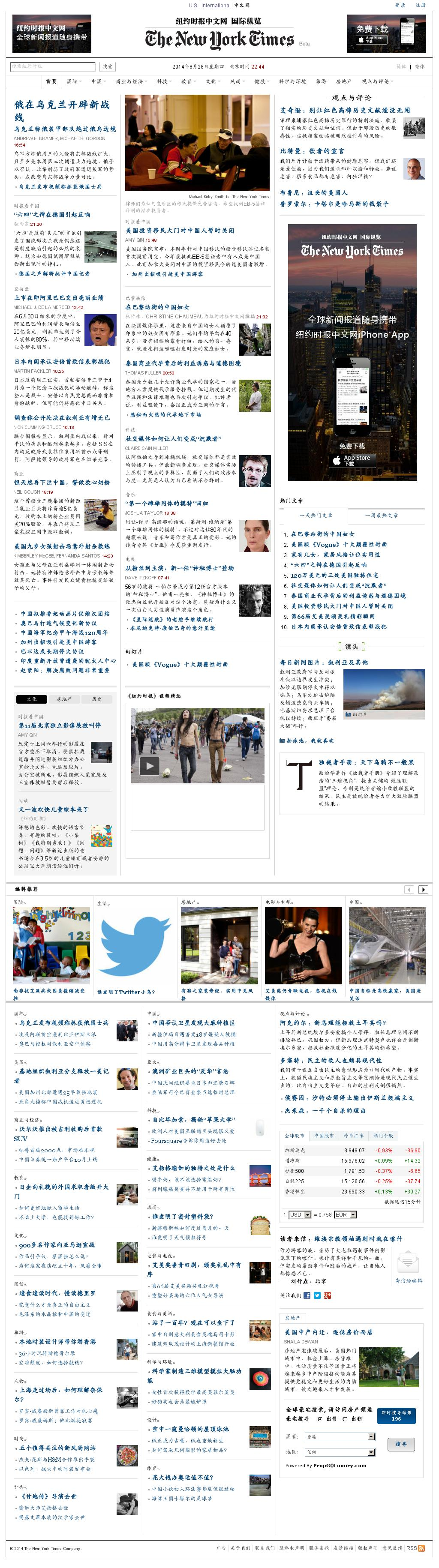 The New York Times (Chinese) at Thursday Aug. 28, 2014, 10:11 p.m. UTC