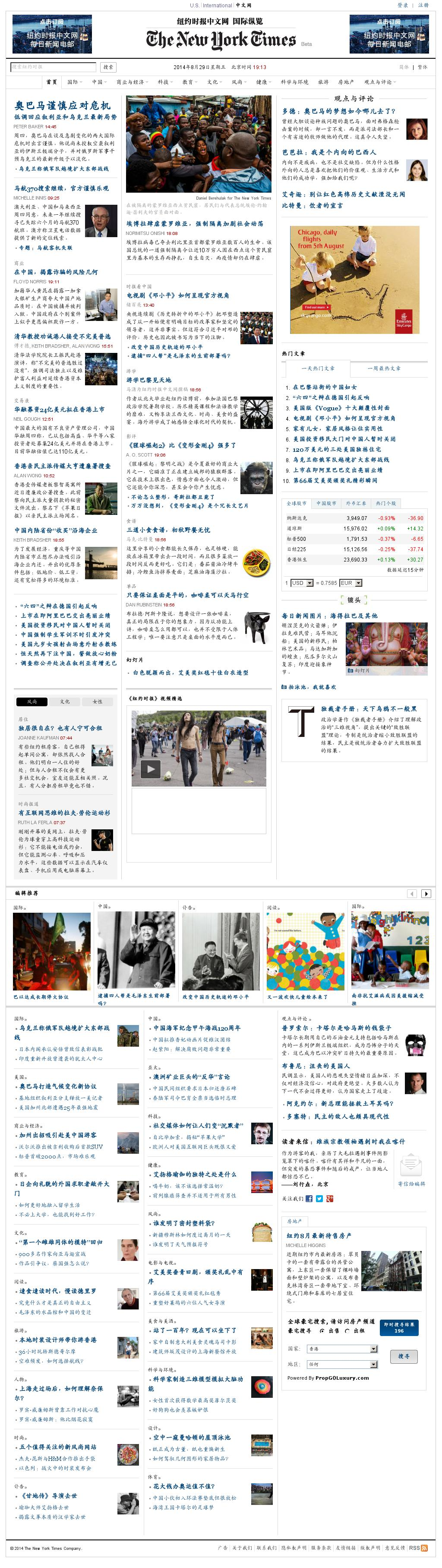 The New York Times (Chinese) at Friday Aug. 29, 2014, 3:11 p.m. UTC