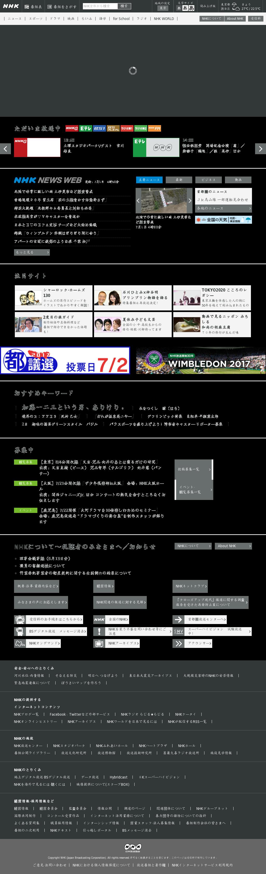 NHK Online at Saturday July 1, 2017, 5:13 a.m. UTC